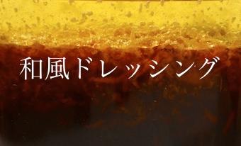 Sojasoßen Dressing – Japanischer Art